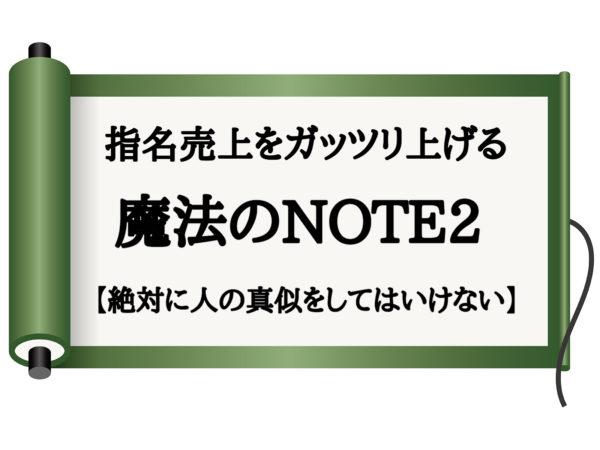 指名売上を上げる魔法のNOTE2  【絶対に人を真似してはいけない】